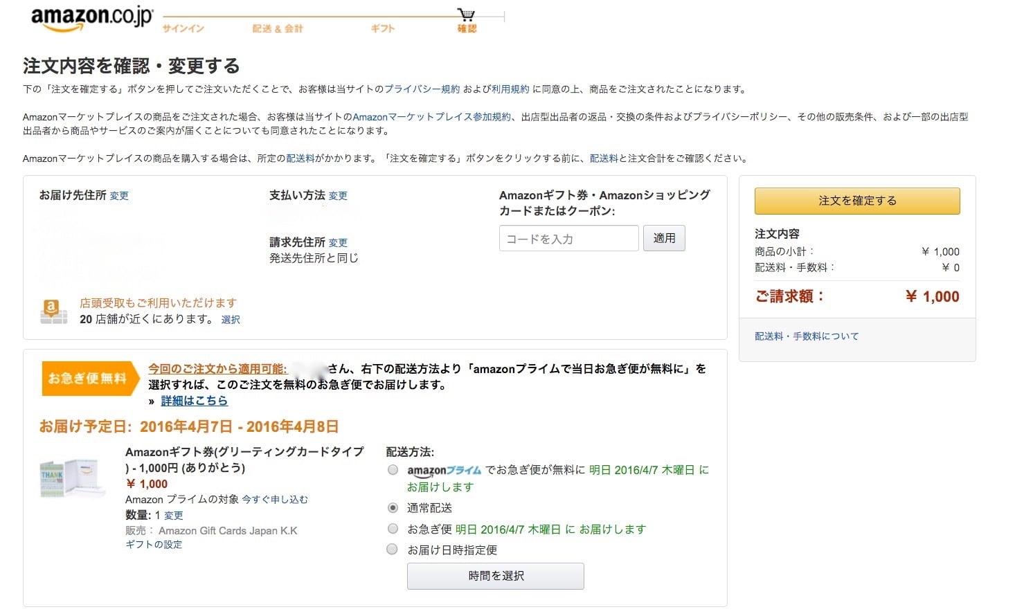 Amazon 送料有料化