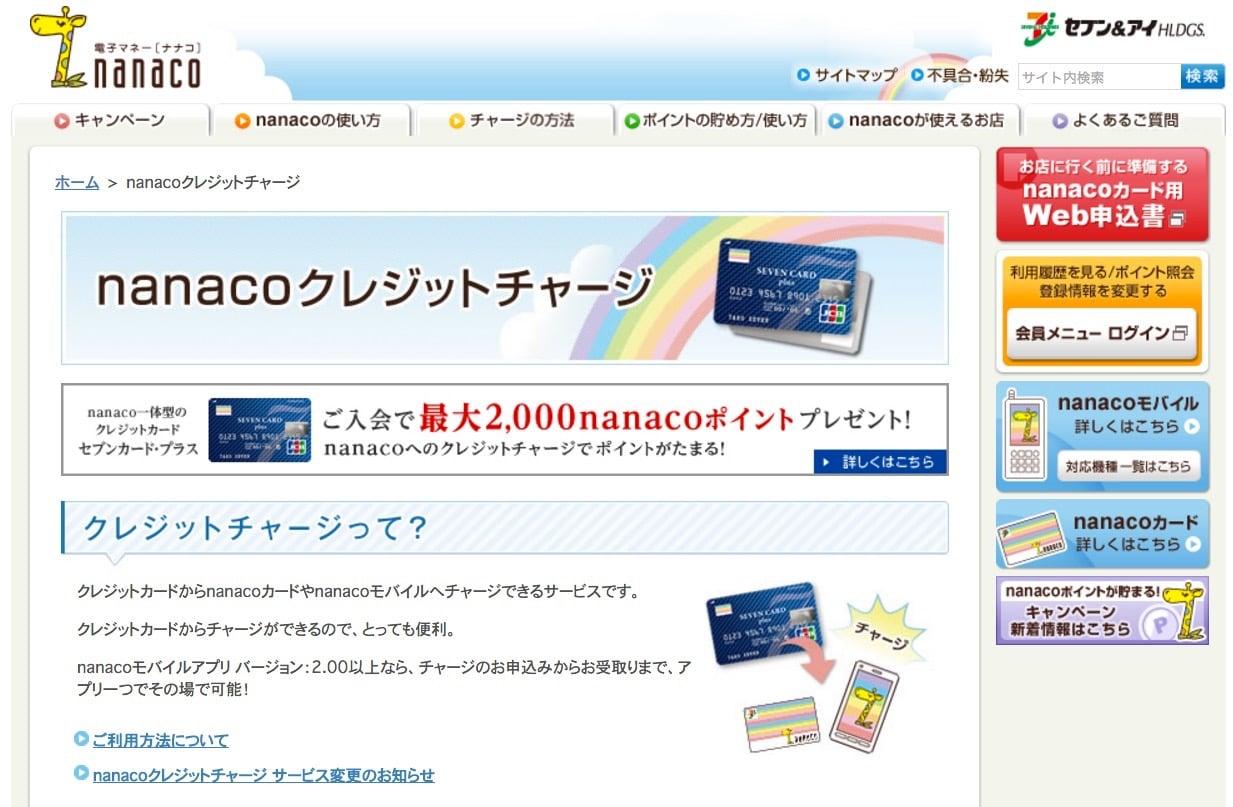 ナナコ クレジットカード チャージ 税金