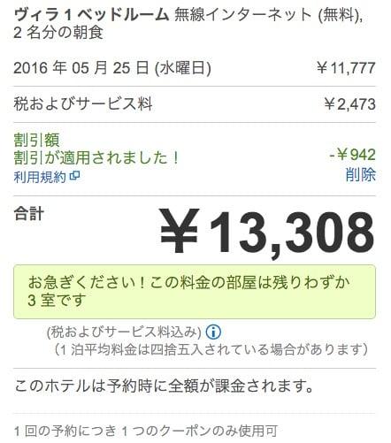 Hotels.com(ホテルズドットコム) クーポン 割引 マスターカード
