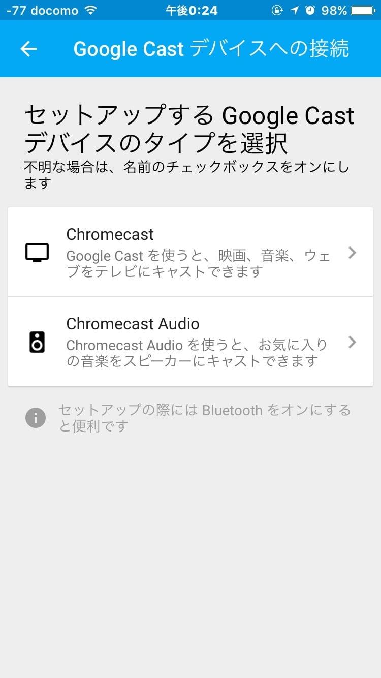 chromecast2 レビュー 設定
