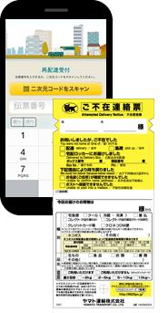 クロネコヤマト 再配達 アプリ