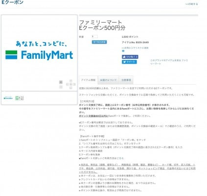 americanexpress-points-transfer-familymart