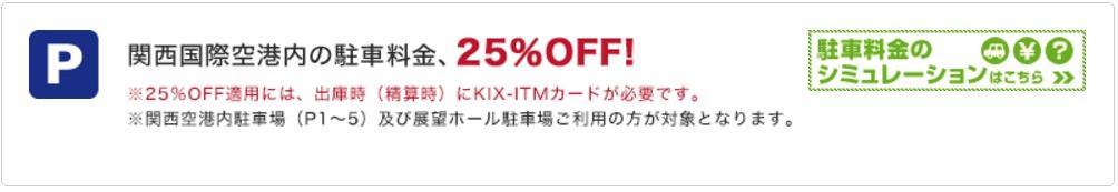 kix-itm-card