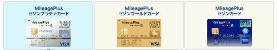 mileageplus-saisoncard