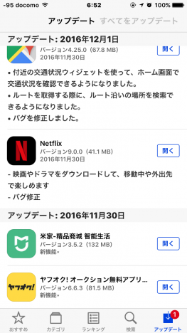 netflix-ihone-update
