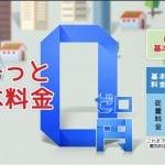 基本料金0円!Looopでんきの詳細・申込み方法、実際に契約して空き家の電気代が0円に