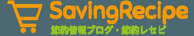 生活情報ブログ「節約レセピ」